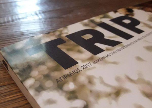 Ανδρέας Μεσσήνης - Η Συνέντευξη μου στο Trip Magazine